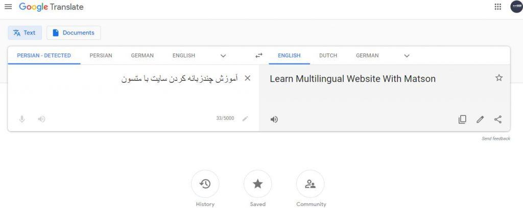 ترجمه محتوای سایت با Google Translate