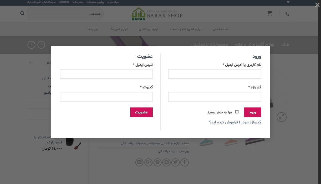 صفحه لایت باکس ورود و عضویت بارک شاپ