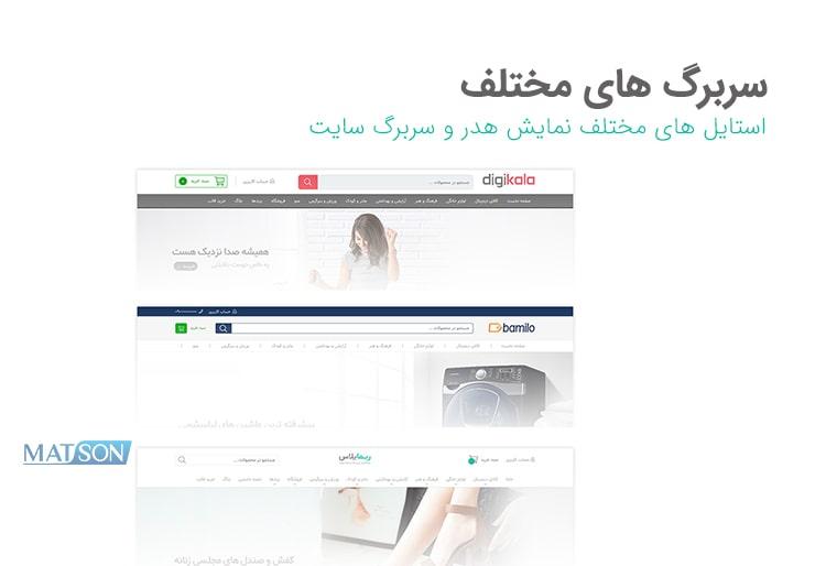 سربرگ های زیبا و کاربردی در فروشگاه اینترنتی