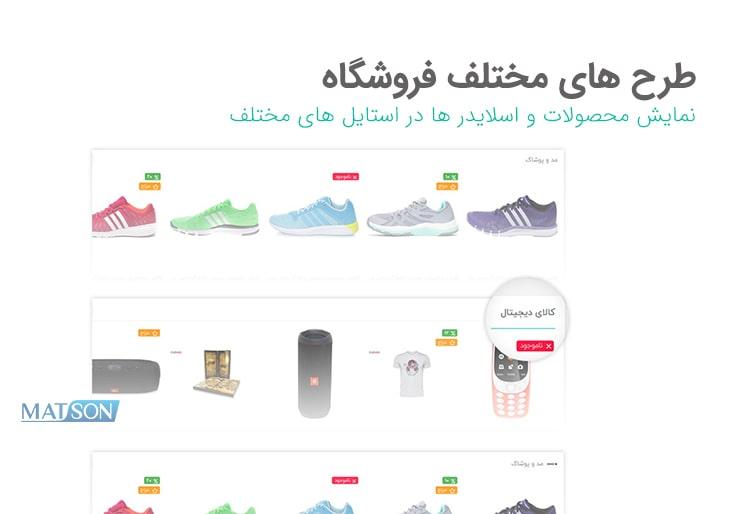 طرح بندی های مختلف فروشگاه اینترنتی آماده