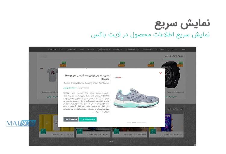 نمایش سریع محصولات سایت ساز آماده
