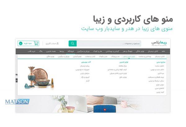 ساخت منو های کاربردی در پکیج طراحی سایت آماده