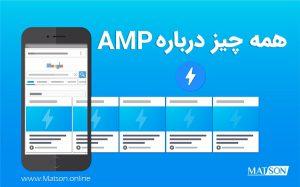 پروژه AMP گوگل و همه چیز درباره آن