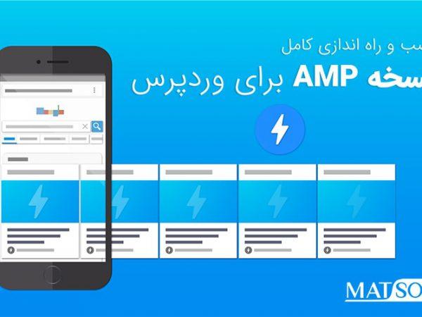خرید پلاگین AMP گوگل با نصب و راه اندازی رایگان