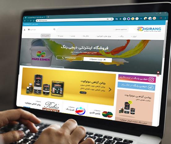 طراحی فروشگاه اینترنتی دیجی رنگ