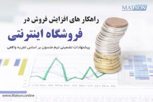 افزایش فروش در فروشگاه اینترنتی با روش های تضمینی متسون برای شب عید