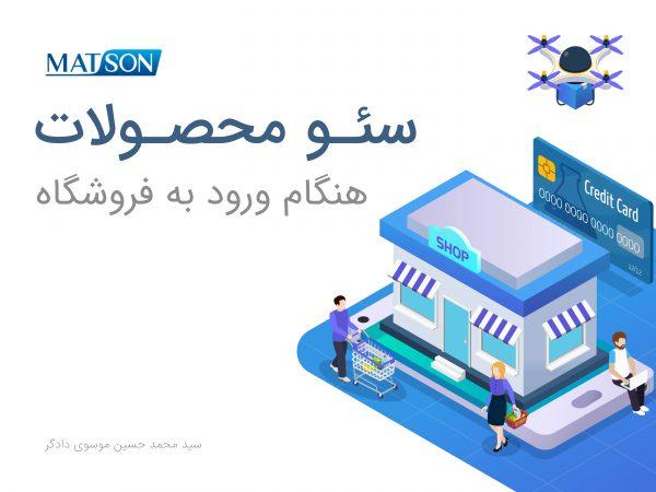آموزش سئو محصولات فروشگاه اینترنتی هنگام ورود