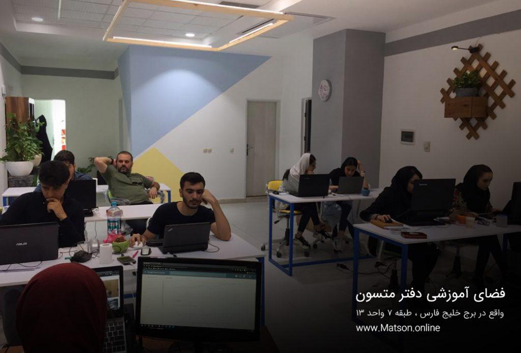 محیط آموزشی متسون در برج خلیج فارس قزوین