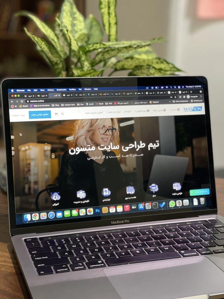 طراحی سایت شرکتی متسون