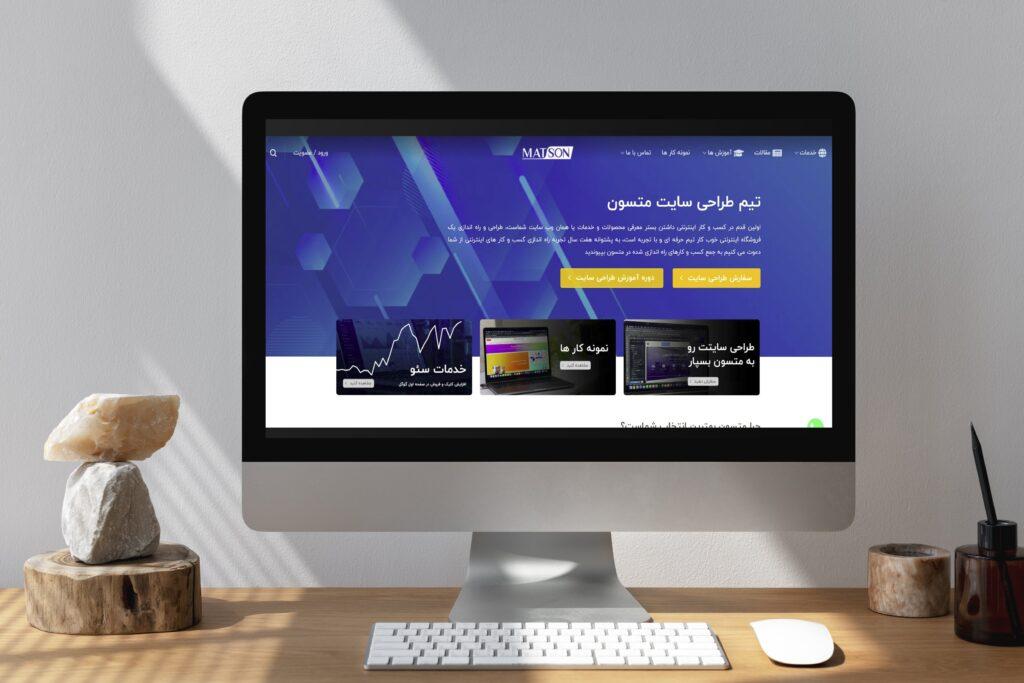 فروش اینترنتی با تیم طراحی سایت متسون
