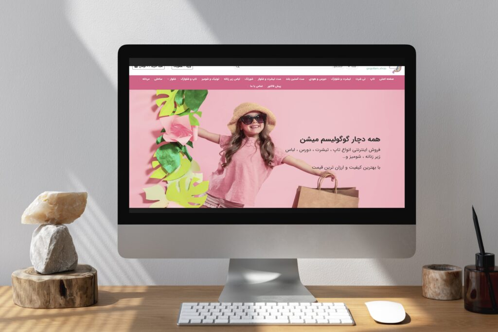 راه اندازی فروشگاه اینترنتی گوگولیسم