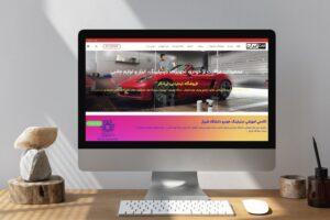راه اندازی سایت فروشگاه اینترنتی محصولات مراقبت از خودرو ایران کار