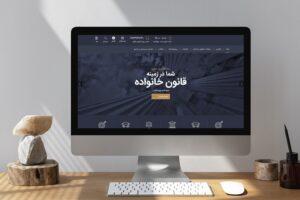 راه اندازی سایت حقوقی وکیل همایی فر
