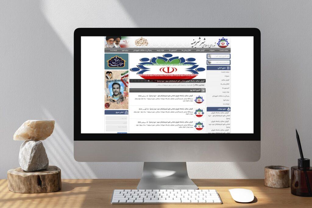 راه اندازی سایت خبری شورای اسلامی شریفیه