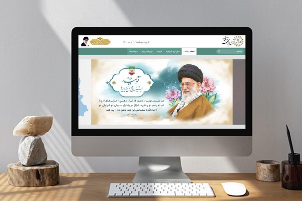 راه اندازی سایت خبری شهرداری شریفیه