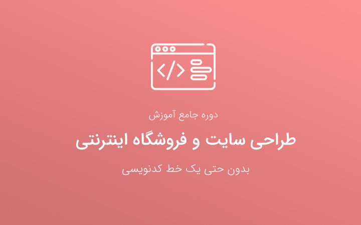 دوره آموزش جامع طراحی سایت و فروشگاه اینترنتی