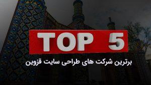 5 شرکت برتر طراح سایت در قزوین