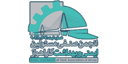 طراحی لوگو انجمن صنفی مسئولین ایمنی و بهداشت کار اهواز