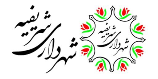 طراحی لوگو شهرداری شریفیه