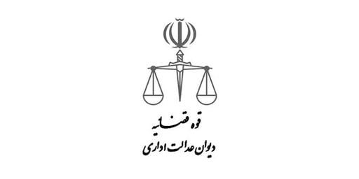 طراحی لوگو قوه قضائیه دیوان عدالت اداری