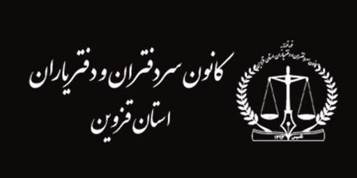 طراحی لوگوکانون سردفتران و دفتریاران استان قزوین