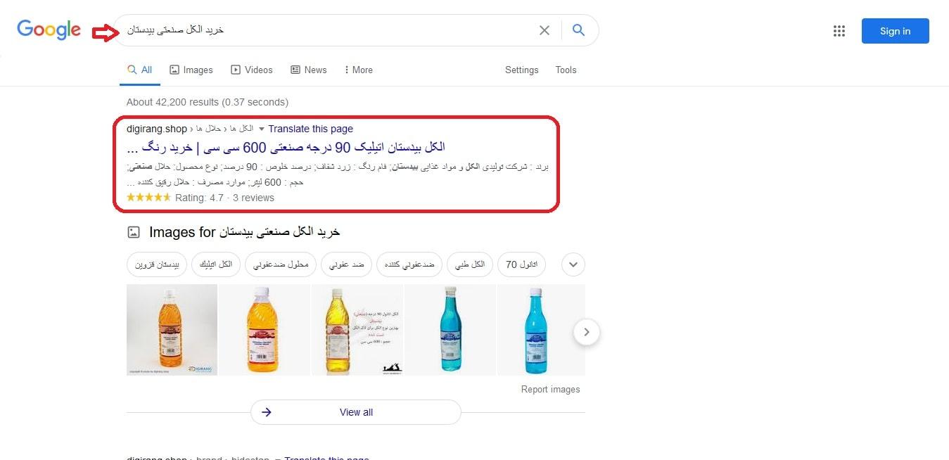 رتبه اول دیجی رنگ در خرید الکل صنعتی بیدستان
