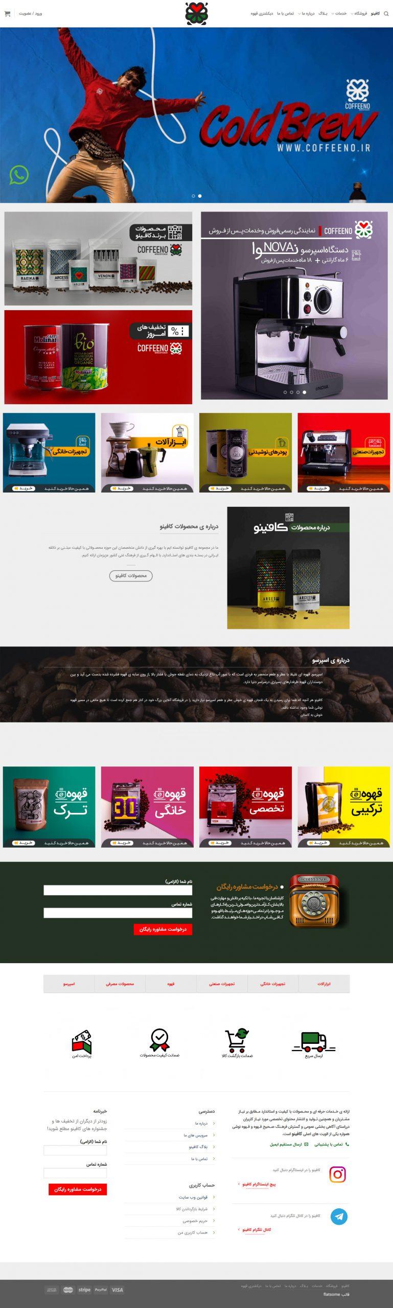 فروش اینترنتی قهوه و لوازم افی شاپ
