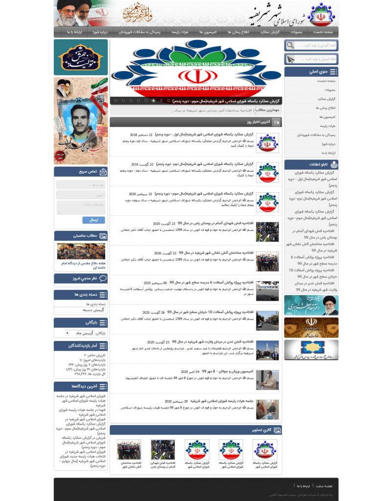 شهرداری شریفیه