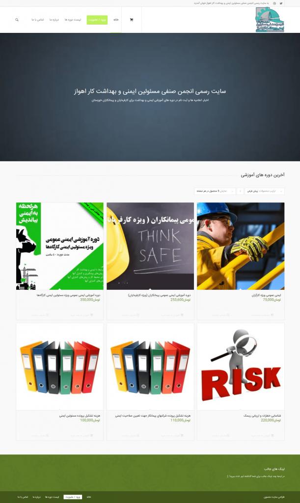 طراحی سایت رسمی انجمن صنفی مسئولین ایمنی و بهداشت کار اهواز