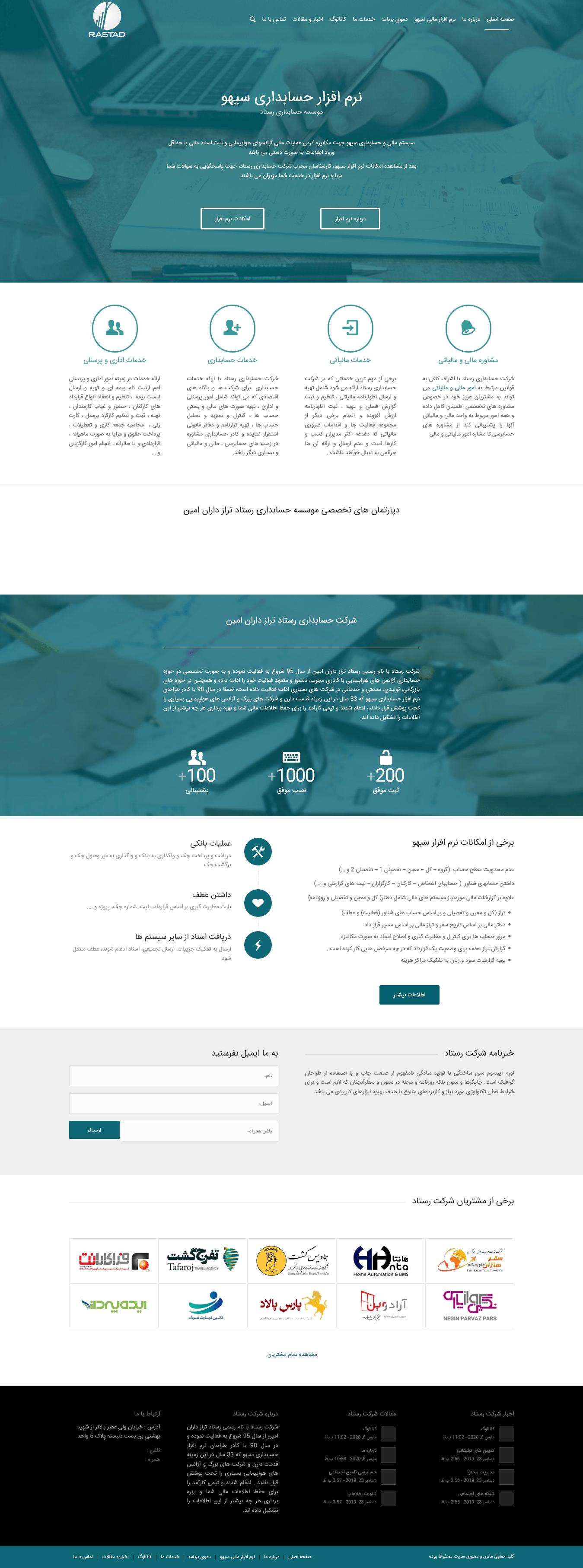 موسسه مالی و حسابداری رستاد