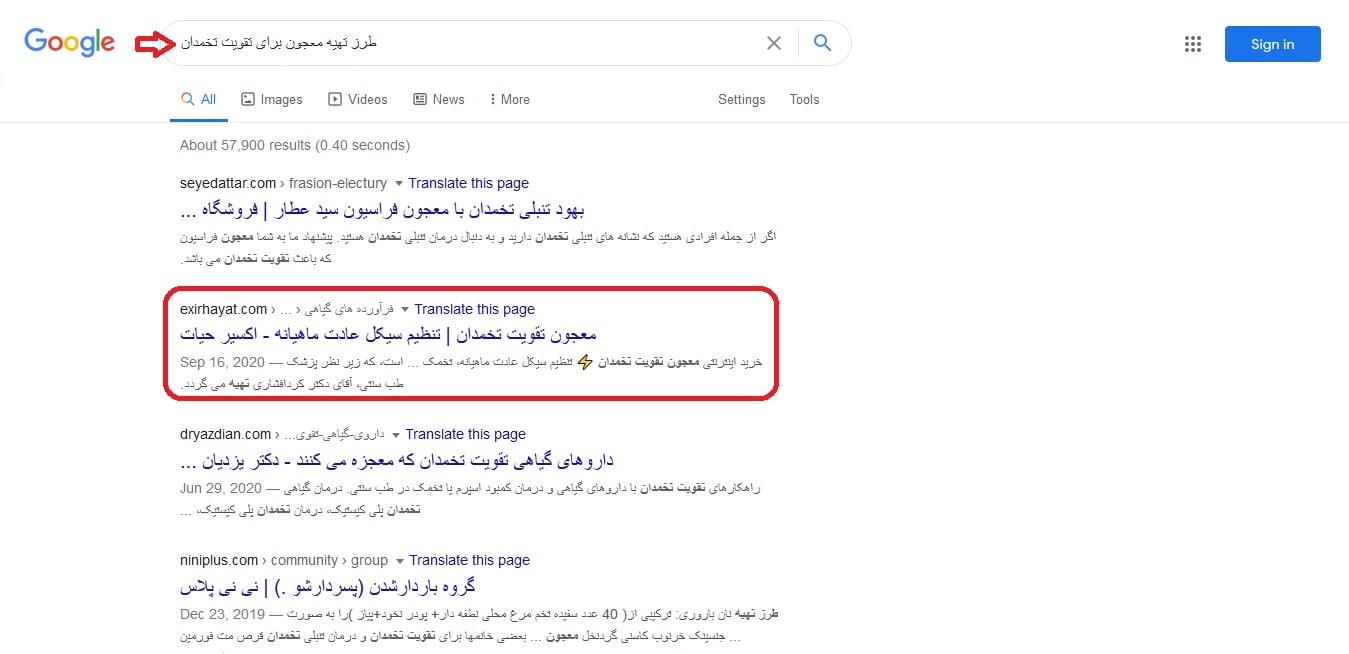 سئو فروشگاه اینترنتی ایران کار در عنوان طرز تهیه معجون برای تقویت تخمدان