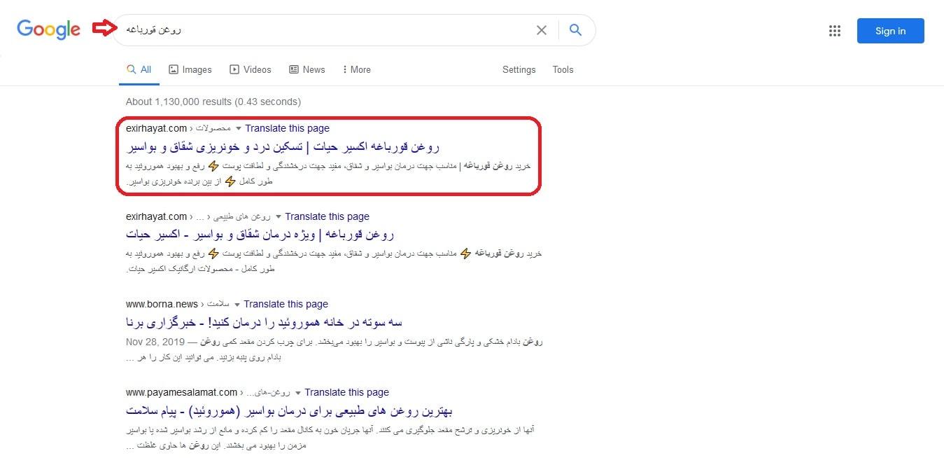 سئ فروشگاه اینترنتی ایران کار در عنوان روغن قورباغه