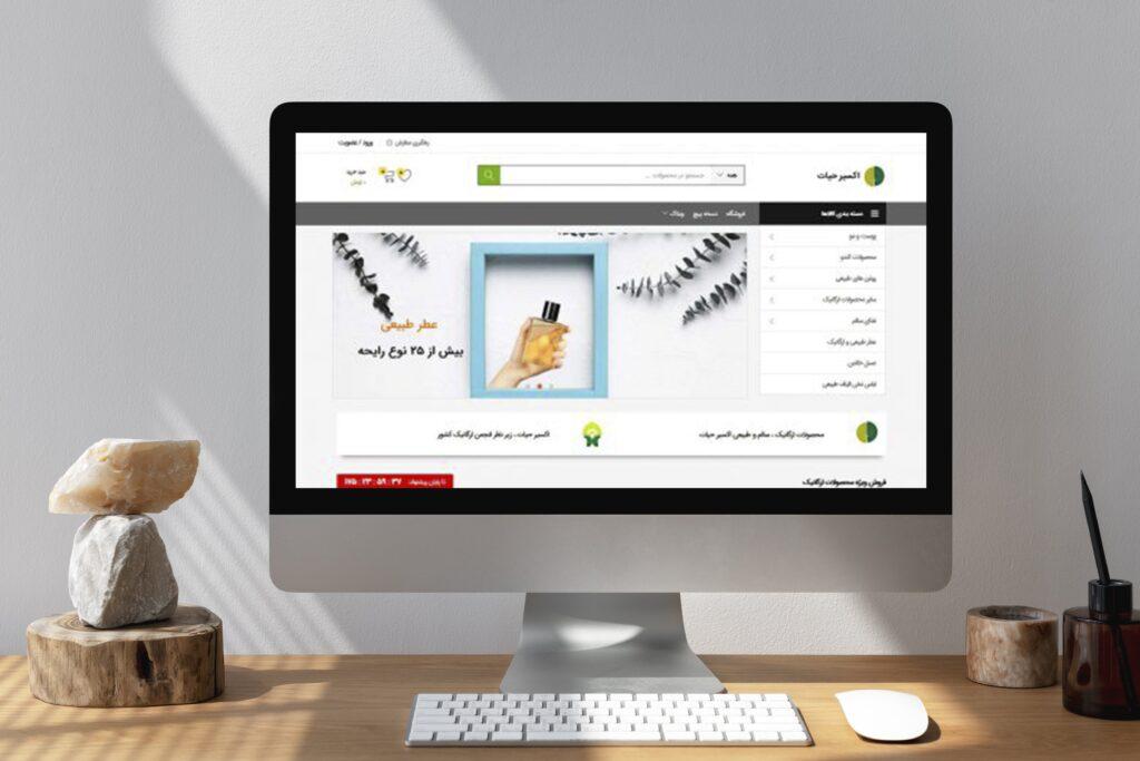 راه اندازی سایت فروشگاه اینترنتی آرایشی و بهداشتی اکسیر حیات
