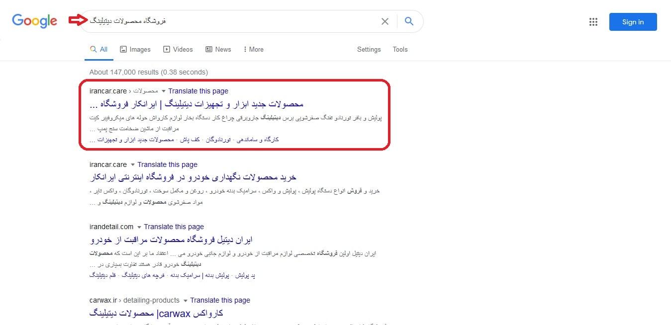 سئو فروشگاه اینترنتی ایران کار در عنوان فروشگاه محصولات دیتیلینگ