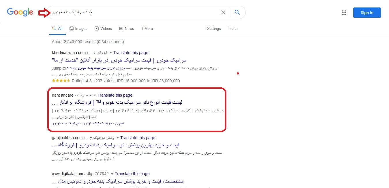 سئو سایت ایران کار در عنوان قیمت سرامیک بدنه خودرو