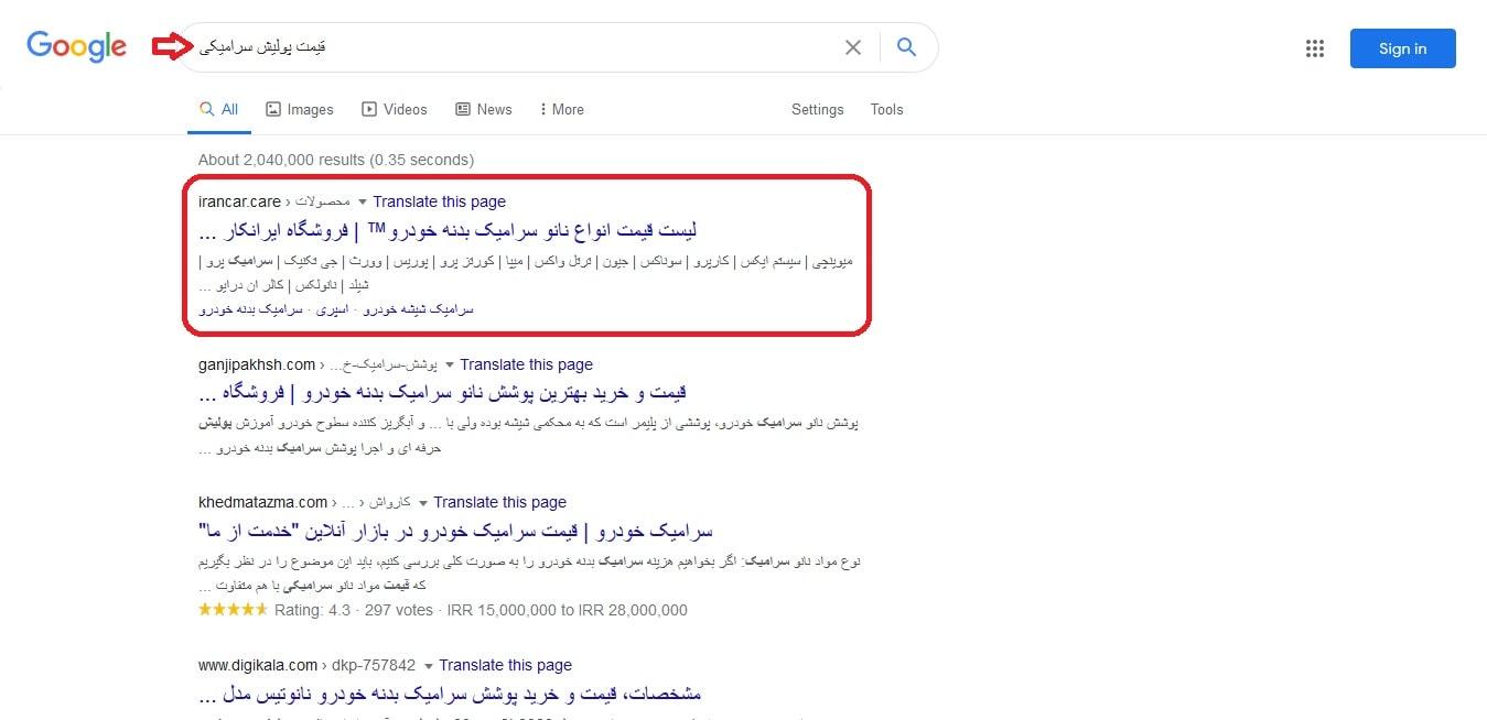 سئو فروشگاه اینترنتی ایران کار در عنوان قیمت پولیش سرامیکی