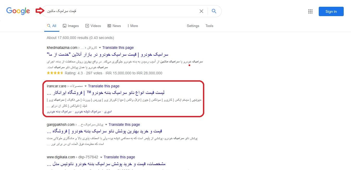 سئو سایت ایران کا در عنوان قیمت سرامیک ماشین