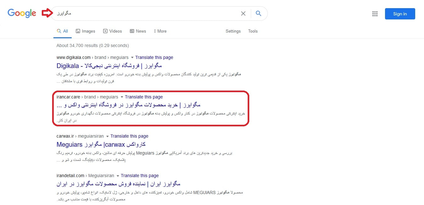 سئو فروشگاه اینترنتی ایران کار در عنوان مگوایرز