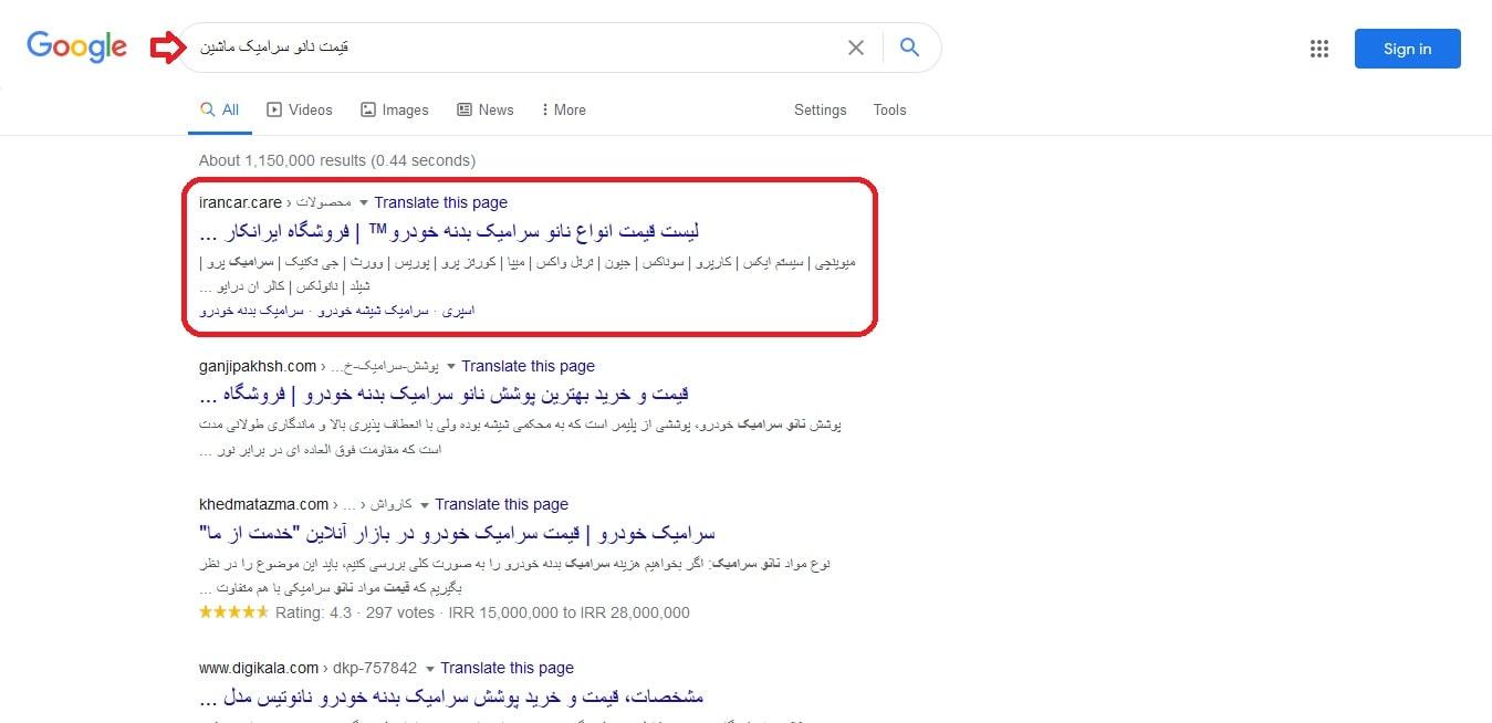 سئو فروشگاه اینترنتی ایران کاردر عنوان قیمت نانو سرامیک ماشین