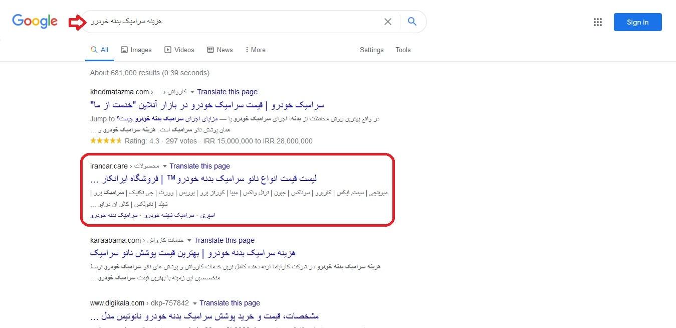 سئو فروشگاه اینترنتی ایران کار در عنوان هزینه سرامیک بدنه خودرو