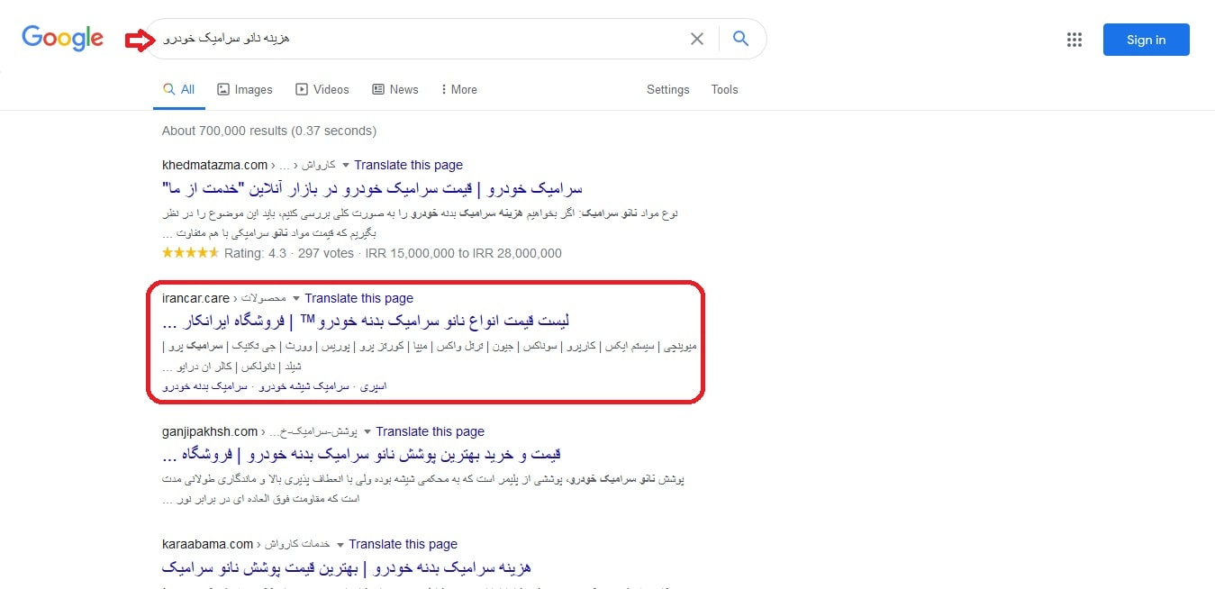 سئو فروشگاه اینترنتی ایران کار در عنوان هزینه نانو سرمیک خودرو