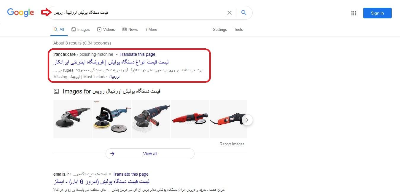 سئو فروشگاه اینترنتی ایران کار در عنوان قیمت دستگاه پولیش اوربیتال روپس