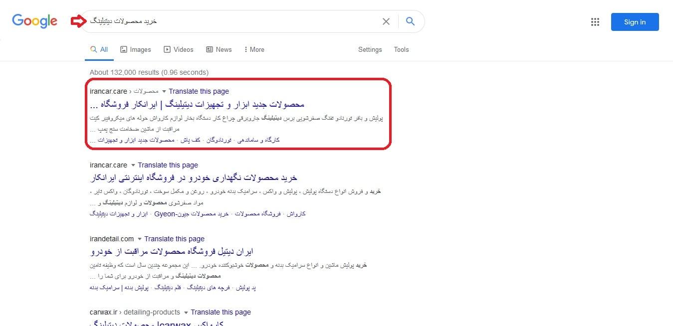 سئو سایت ایران کار در عنوان خرید محصولات دیتیلینگ