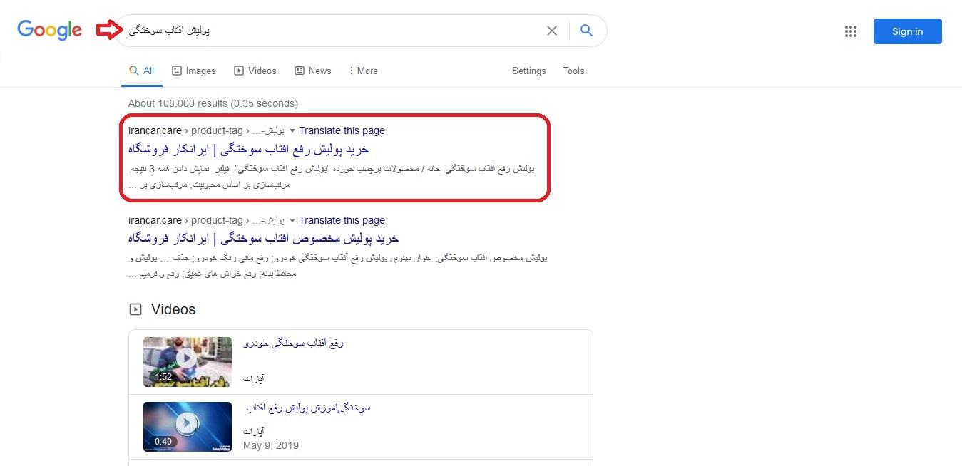 رتبه اول سایت ایران کار در عنوان پولیش آفتاب سوختگی