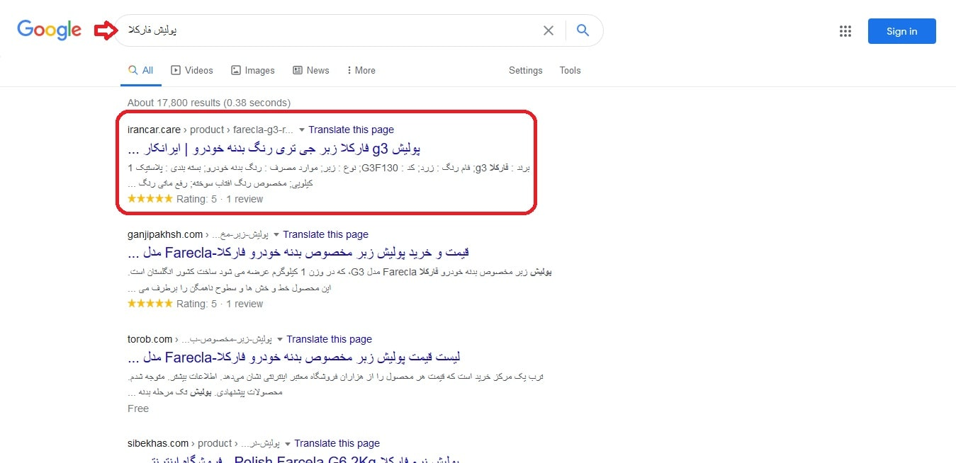 رتبه اول سایت ایران کار در در عنوان پولیش فارکلا