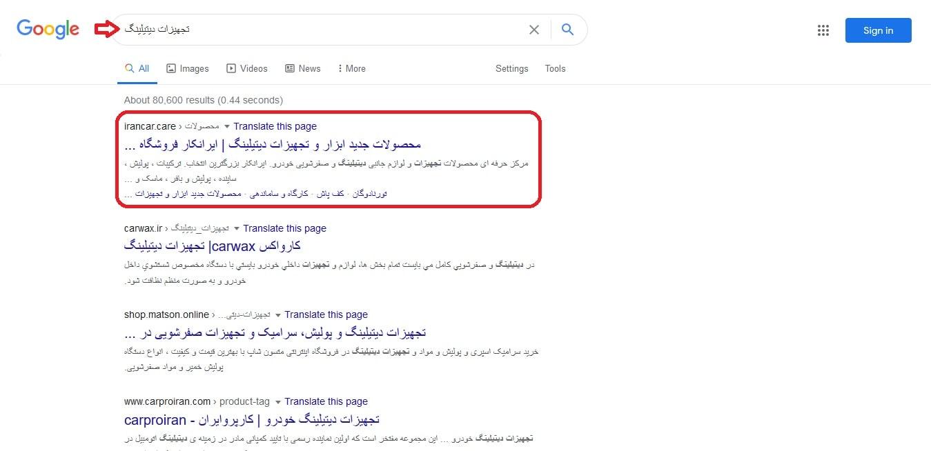 سئو سایت ایران کاردر عنوان تجهیزات دیتیلینگ