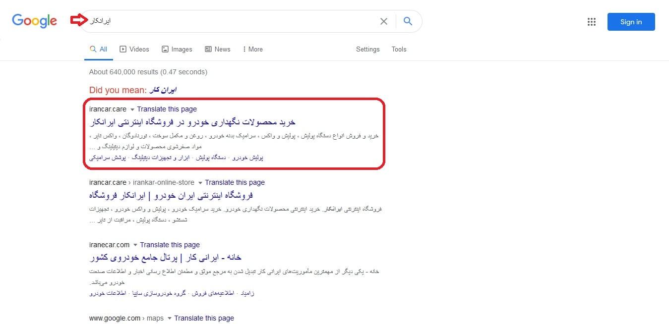 سئو سایت ایران کار در عنوان ایرانکار