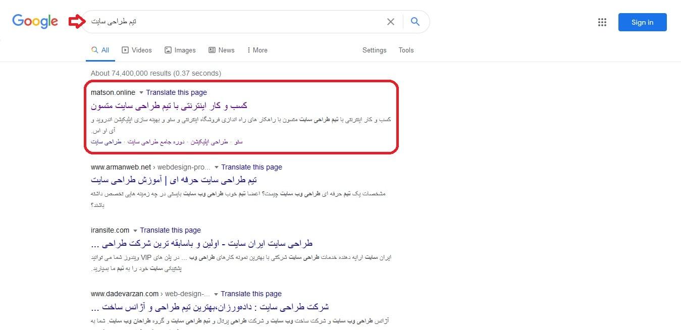 رتبه اول سایت متسون آنلاین در عنوان تیم طراحی سایت