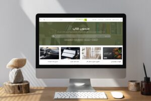 راه اندازی سایت فروشگاه اینترنتی متسون