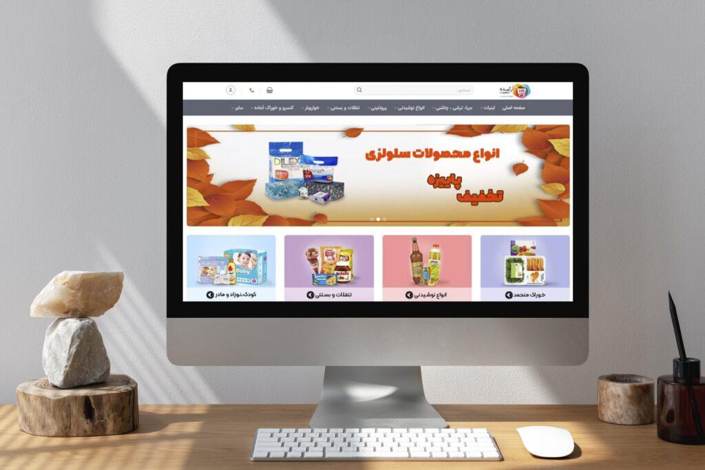 راه اندازی سایت فروشگاه اینترنتی مواد غذایی ارکیده مارکت